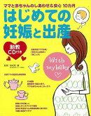 【バーゲン本】はじめての妊娠と出産 胎教CD付き