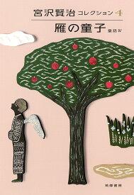 宮沢賢治コレクション 4 雁の童子 雁の童子ー童話4 (シリーズ・全集) [ 宮沢 賢治 ]