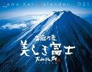 富嶽万象美しき富士カレンダー(2021)