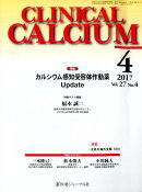 CLINICAL CALCIUM Vol.27No.4