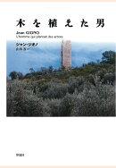 【POD】木を植えた男 南仏オート=プロヴァンスの人と自然