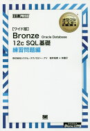 OD>Bronze Oracle Database 12c SQL基礎練習問題編ワイド版 OD版