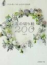 花の切り絵200 1年中使えて楽しめる切り絵図案 [ 大橋忍 ]