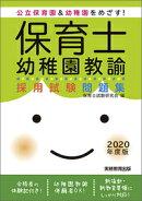 保育士・幼稚園教諭 採用試験問題集[2020年度版]