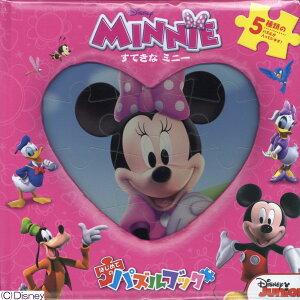すてきなミニー ([バラエティ] ディズニーはじめてのパズルブック)