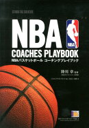 NBAバスケットボールコーチングプレイブック