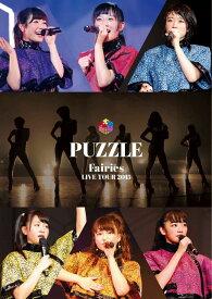 フェアリーズ LIVE TOUR 2015 PUZZLE [ フェアリーズ ]