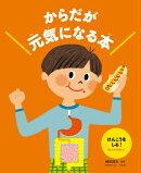 からだが元気になる本(1)
