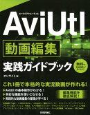 AviUtl動画編集実践ガイドブック