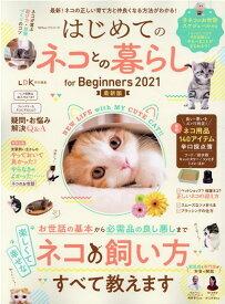 はじめてのネコとの暮らしfor Beginners(2021 最新版) (100%ムックシリーズ)