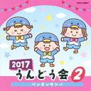 2017 うんどう会 2 ペンギンサンバ [ (教材) ]