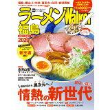 ラーメンWalker福島(2020) 新店を大解剖!情熱の新世代 (ウォーカームック)