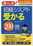 初級シスアド受かる200問(2008→2009年版)