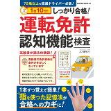 1日10分!しっかり合格!運転免許認知機能検査 (SAKURA MOOK)
