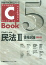 C-Book民法(3)第6版 債権総論 (Providenceシリーズ) [ 東京リーガルマインド ]