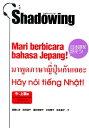 Shadowing日本語を話そう!(中〜上級編 インドネシア語・タ) [ 斎藤仁志 ]