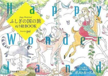 【バーゲン本】ふしぎの国の旅ぬり絵BOOK