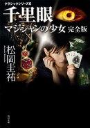 クラシックシリーズ6 千里眼 マジシャンの少女 完全版