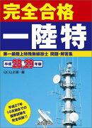 第一級陸上特殊無線技士問題・解答集(平成28,29年版)