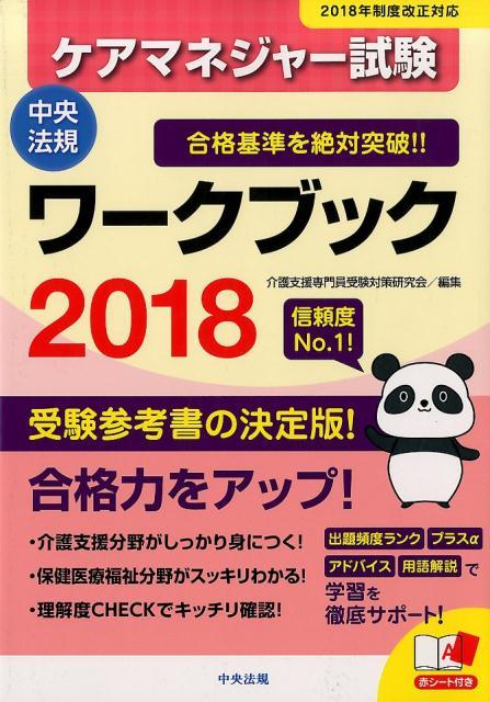 ケアマネジャー試験ワークブック2018 [ 介護支援専門員受験対策研究会 ]