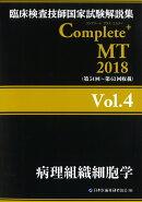 臨床検査技師国家試験解説集 Complete+ MT 2018 Vol.4 病理組織細胞学