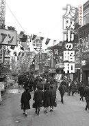 写真アルバム 大阪市の昭和