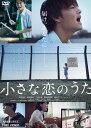 【抽選サインプレゼント対象】小さな恋のうた [ (邦画) ]