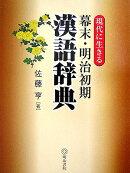 現代に生きる幕末・明治初期漢語辞典
