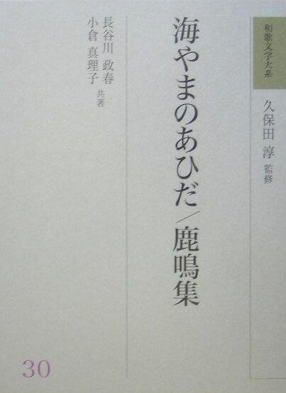 和歌文学大系(30) 海やまのあひだ/鹿鳴集 [ 久保田淳 ]
