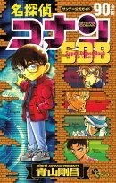 名探偵コナン90+PLUS SDB(スーパーダイジェストブック)