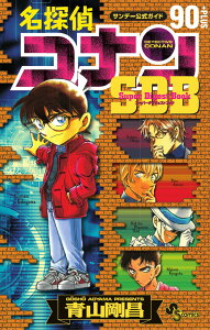 名探偵コナン90+PLUS SDB(スーパーダイジェストブック) (少年サンデーコミックス) [ 青山 剛昌 ]