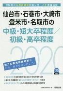 仙台市・石巻市・大崎市・登米市・名取市の中級・短大卒程度/初級・高卒程度(2020年度版)