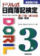 ドリル式日商簿記検定3級新版第23版