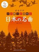 オカリナ/コンサートで吹く日本の名曲