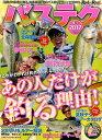 バステク(2017夏+秋) 旬のバス釣りテクニックあの人の必釣テクを完全公開! (Chikyu-maru mook)