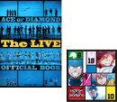 ダイヤのA The LIVE オフィシャルブック+マイクロファイバーミニタオルB セット