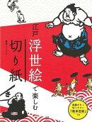 【バーゲン本】江戸浮世絵で楽しむ切り紙