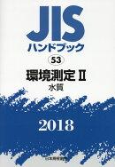 JISハンドブック2018(53)