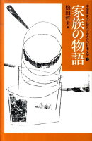 中学生までに読んでおきたい日本文学(5)