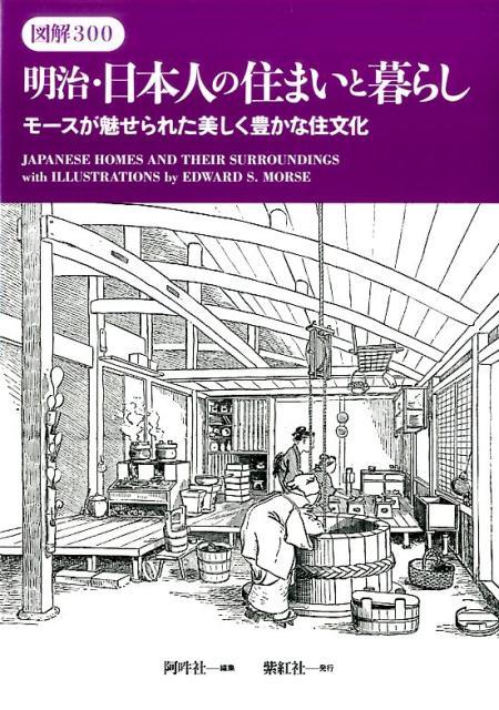図解300明治・日本人の住まいと暮らし モースが魅せられた美しく豊かな住文化 [ 阿吽社 ]