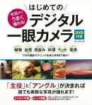 【バーゲン本】はじめてのデジタル一眼カメラー今日からうまく撮れる! DVD付き