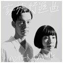 家族行進曲 (初回限定盤 CD+DVD) [ ハンバートハンバート ]