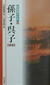 新書漢文大系(3)新版 孫子・呉子