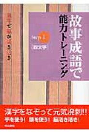 故事成語で能力トレーニング 漢字で脳が活き活きstep 1(4文字) [ 明治書院 ]