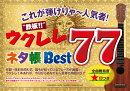 """これが弾けりゃ〜人気者! """"鉄板!!"""" ウクレレネタ帳 Best77"""