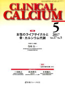 CLINICAL CALCIUM Vol.27No.5