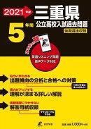三重県公立高校入試過去問題(2021年度)