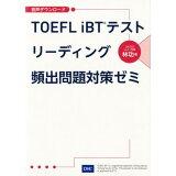 TOEFL iBTテストリーディング頻出問題対策ゼミ