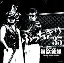 横浜銀蝿35周年&リーダー嵐還暦記念アルバム ぶっちぎり35 〜オールタイム・ベスト