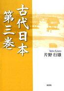 古代日本(第3巻)